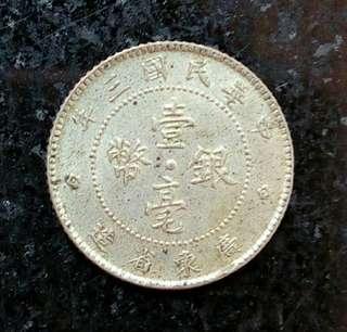 1914年廣東壹毫銀幣 美品