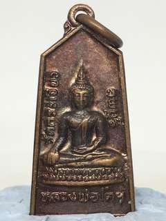 Wat Khao Krajiew. Mass Chanted. 2529. $30