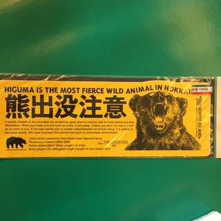 🚚 北海道熊出沒貼紙