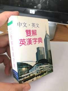 迷你英漢字典