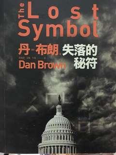 The Lost Symbol 失落的秘符
