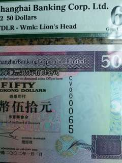 十位號,2002年滙豐50元,Pmg66EPQ
