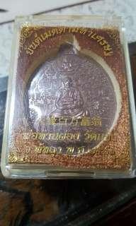 Lp Pong 2561 Roon Metta Maha Setti (人缘百万富翁)