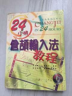 倉頡輸入法教程課本