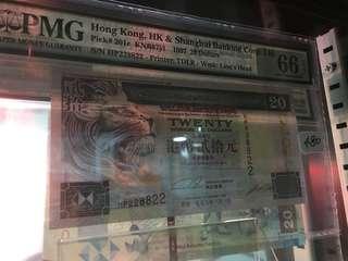 1996 匯豐銀行 20圓 HP 228822 66EPQ 雷達號