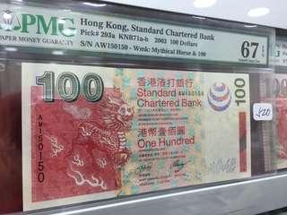 2003 渣打銀行 100圓 AW 150150 67EPQ 重複號