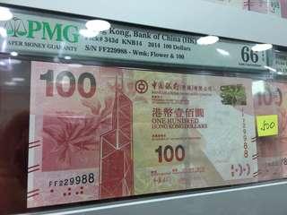 2014 中國銀行 100圓 FF 229988 66EPQ 孖字軌 對子號