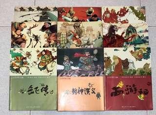 🚚 Chinese Classic story Books - 9 books
