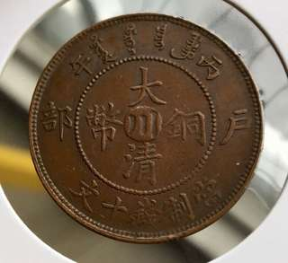 For sharing only. 川字丙午清龙。1906 Sichuan province China copper coin 10 cash