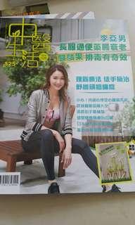 中醫生活月刊 健康教育 長壽 抗癌知識