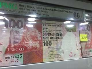 2013 匯豐銀行 100圓 HM 554433 66EPQ 對子號