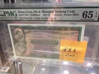1977 匯豐銀行 10圓 PS 903309 65EPQ 雷達號