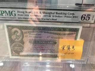 1977 匯豐銀行 10圓 PS 935935 65EPQ 重複號