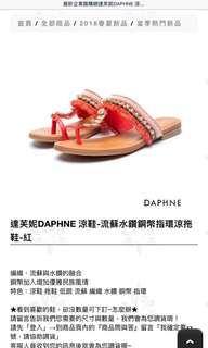 Daphne達芙妮流蘇水鑽金幣指環涼拖鞋