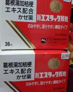 日本葛根湯 感冒清熱 全漢方加桔梗