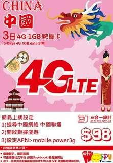 China 中國 上網卡 3日 4G 1GB 數據卡 SIM CARD