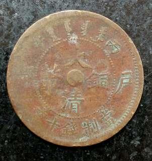 特價品!大清銅幣 丙午年制