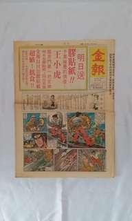 金報  1977年11月27日刋 :两張纸   距今41年歷史