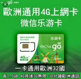 微信 歐洲多國 數據卡 15天 4G 1.5GB +128kbps 無限數據 上網卡 +30分鐘歐洲通話 SIM CARD