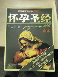 Pregnancy bible (Chinese edition) 怀孕圣经