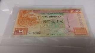 匯豐 一千元 1993年 頭版 2222
