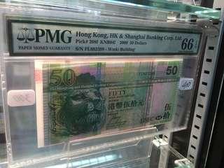 2009 匯豐銀行 50圓 FL 883399 66EPQ 對子號