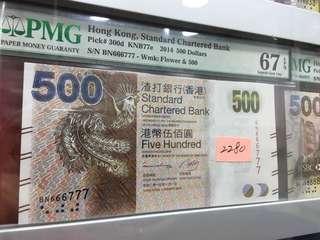 2014 渣打銀行 500圓 BN666777 67EPQ 雙豹子號