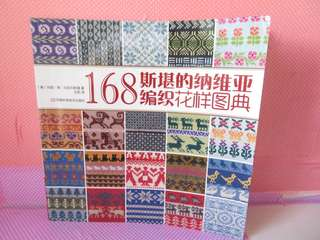 編織 書 knitting pattern book