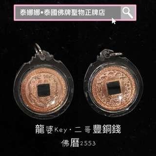 泰國佛牌聖物 龍婆Key·二哥豐銅錢