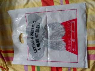 十進制膠袋
