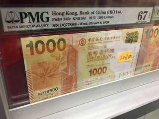2013 中國銀行 1000圓 DQ 778800 67EPQ 對子號