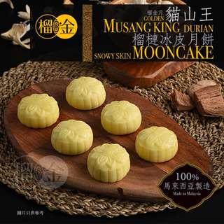 榴金月貓山王榴槤冰皮月餅(6件禮盒裝)券
