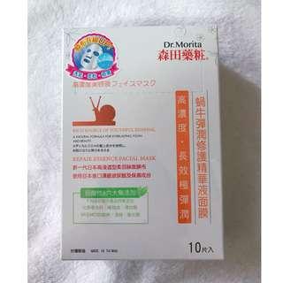 全新 森田藥粧 面膜 (10入/盒)