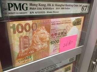 2010 匯豐銀行 1000圓 AF333222 67EPQ 雙豹子號