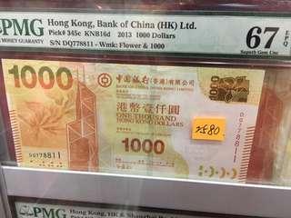 2013 中國銀行 1000圓 DQ 778811 67EPQ 對子號