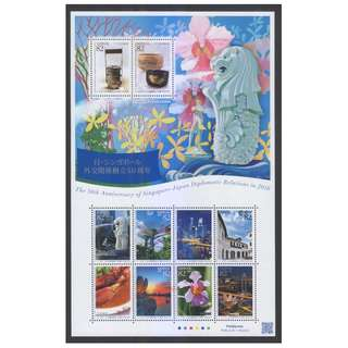 JAPAN 2016 50TH ANNIV. OF SINGAPORE DIPLOMATIC RELATIONS SOUVENIR SHEET OF 10 STAMPS IN MINT MNH UNUSED CONDITION
