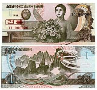 1992年 北韓朝鮮 1元全0樣鈔 全新宜版