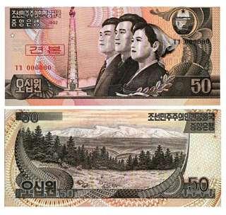 1992年 北韓朝鮮 50元全0樣鈔 全新直版
