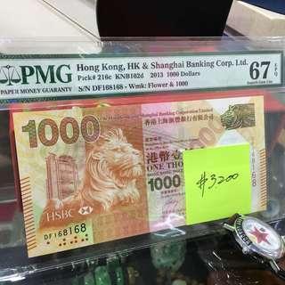 2013 匯豐銀行 1000圓 DF 168168 67EPQ 重複號 一路發