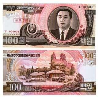 1992年 北韓朝鮮 100元 全0樣鈔 全新直版