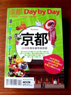 🇯🇵NEW🇯🇵 KYOTO Day By Day Travel Guide 繁體中文版