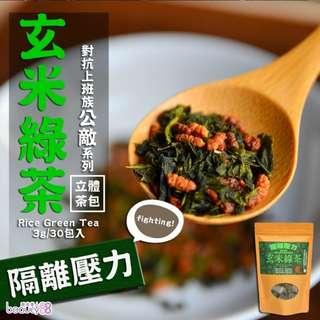 【茗山茶賞】玄米綠茶-上班族系列茶包(隔離壓力 3g*30包)[165575]
