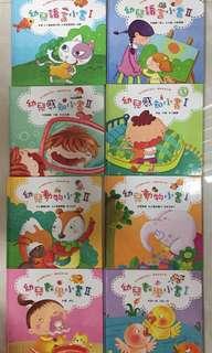 幼兒童書共8本