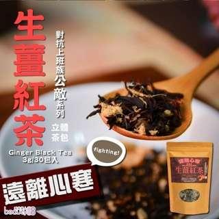 【茗山茶賞】生薑紅茶-上班族系列茶包(遠離心寒 3g*30包)[165581]