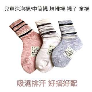 🚚 #火力全開888 兒童泡泡襪/中筒襪 堆堆襪 襪子 童襪/吸濕排汗/好搭好配