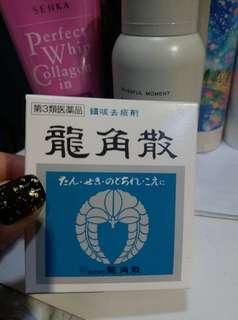 日本龍角散 止咳去痰粉
