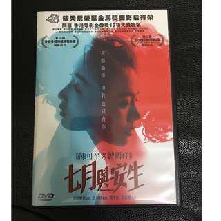 DVD 📀 7月與安生 曾獲香港電影金像獎雙影后殊榮 安妮寶貝原著 周冬雨 馬思純