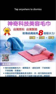 square face towel (30cm by 30cm)