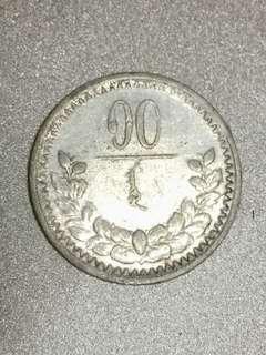 1925年 民國 蒙古 小銀毫 (大小如同一毫)