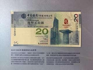(號碼:BJ405580)2008年 第29屆奧林匹克運動會 北京奧運會 紀念鈔- 香港奧運 紀念鈔 (本店有三天退貨保證和換貨服務)